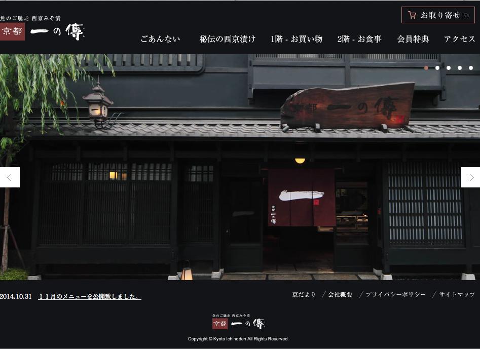 京都一の傳(Webサイト)