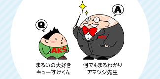 天辻鋼球製作所(オリジナルキャラクター)
