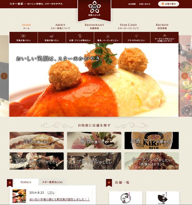 スター食堂(Webサイト・トップ)