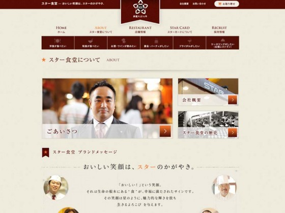 スター食堂(Webサイト・会社概要)